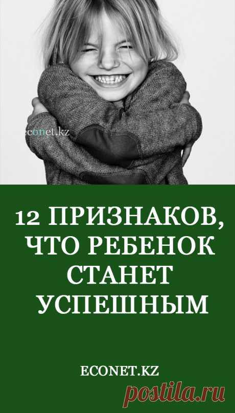 12 признаков, что ребенок станет успешным  Некоторые полагают, что все дети рождаются одинаковыми и предусмотреть, что повлияет на их успех в будущем очень сложно. Но это заблуждение. Доказано, что всех успешных и влиятельных людей объединяют определенные психологические черты, а проявляются они еще в детстве.