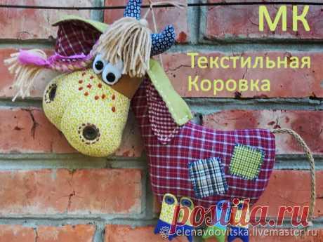 Мастер-класс смотреть онлайн: Шьем текстильную Коровку | Журнал Ярмарки Мастеров