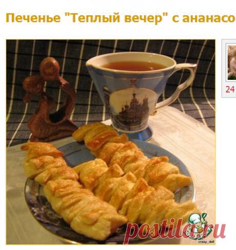 """Печенье """"Теплый вечер"""" с ананасом и дыней - кулинарный рецепт"""