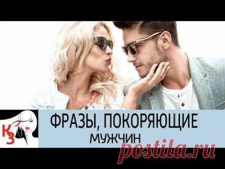 ФРАЗЫ, ПОКОРЯЮЩИЕ МУЖЧИН. 12 Сладких ударов по ушам - YouTube