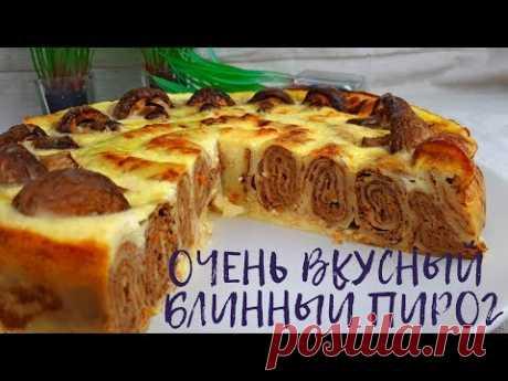 Очень Вкусный Блинный Пирог. Этот Блинный Пирог был съеден за 10 минут.  Блинчатый Пирог Рецепт.