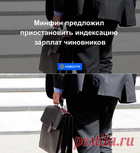 126,6-240,4 руб-Минфин предложил приостановить индексацию зарплат чиновников - Новости Mail.ru