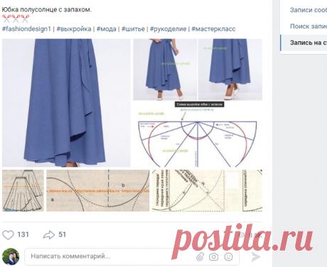 Юбка полусолнце с запахом. ✂✂✂..   Дизайн одежды, выкройки и шитье
