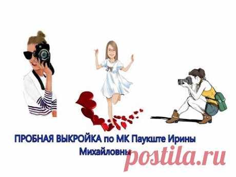 Пробная выкройка по МК Паукште Ирины Михайловны