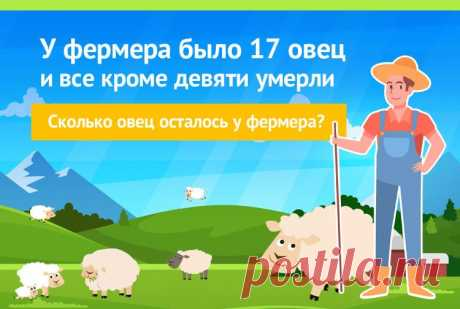 У фермера было 17 овец, и все, кроме девяти, умерли. Сколько овец осталось у фермера?