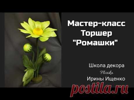 """Мастер-класс Торшер """"Ромашки"""""""
