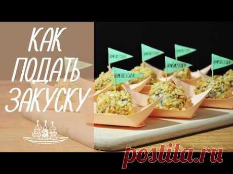 DIY - КАК ПОДАТЬ ЗАКУСКУ? | ideas for snacks [видео рецепты] - YouTube