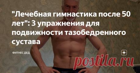 """""""Лечебная гимнастика после 50 лет"""": 3 упражнения для подвижности тазобедренного сустава"""