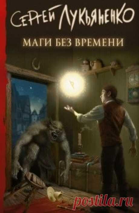 Руны, пожирающие жизнь  Наверняка я не единственная поклонница творчества Сергея Лукьяненко, с нетерпением ожидавшая выхода продолжения космосаги «Порог» где-то ближе к... Читать дальше...