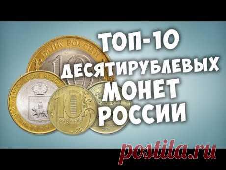 ТОП-10 самых дорогих десятирублёвых монет России.