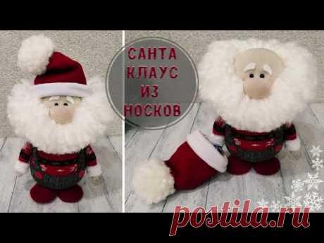 🎅🎄❄️ Как сделать Санта Клауса из носков своими руками//DIY. How to make a Santa Claus from socks