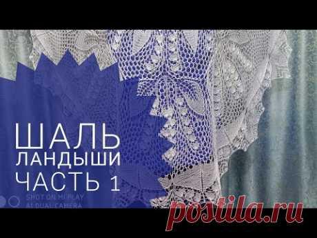 """МК Шаль """"Ландыши""""/Обучающее видео для начинающих/Вязание спицами/ с 1 по 26 ряд/часть 1"""