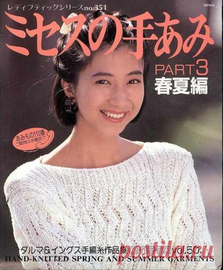 Knitting 4 - Chino, japonés - las Revistas por la costura - el País de la costura