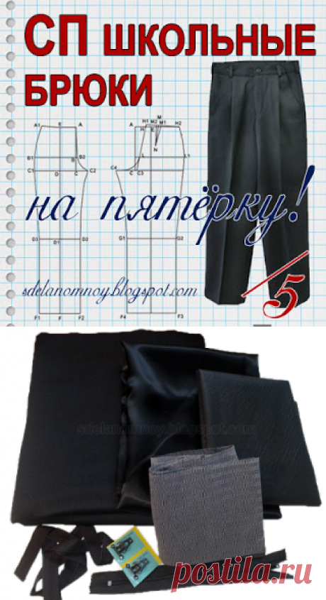 Блог Екатерины Язвиковой: СП: школьные брюки на пятёрку!