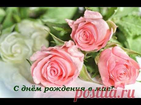 #С ДНЕМ РОЖДЕНИЯ В МАЕ!!! #Красивое поздравление.