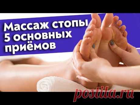 Массаж стопы ног    Основные массажные движения для стоп