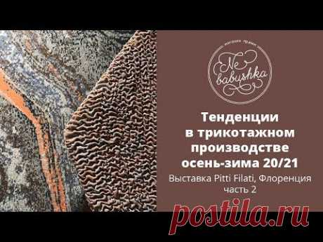 Тенденции в вязаной моде осень-зима 20-21 - YouTube