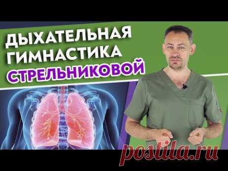 Полный комплекс дыхательной гимнастики Стрельниковой  / Восстановление голоса и дыхательной системы