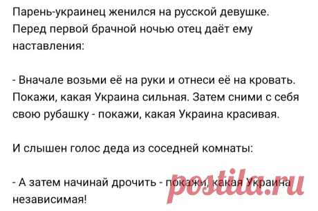 Анекдот: Парень-украинец женился на русской девушке. Его отец дает наставления перед первой брачной ночью | Канал безумных опытов | Яндекс Дзен