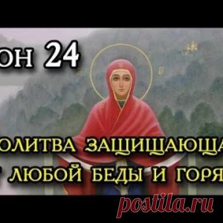 Двадцать четвертый Сон Пресвятой Богородицы. - МирТесен