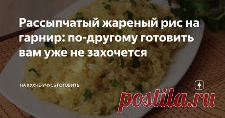 Рассыпчатый жареный рис на гарнир: по-другому готовить вам уже не захочется