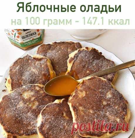Яблочные оладьи - очень вкусный вариант на завтрак!   на 100 грамм - 147.1 ккал Б/Ж/У - 4.38/2.08/26.79   Ингредиенты: 1 яйцо 1 яблоко (натёртое на тёрке) 120 мл кефира 120 г муки (рисовой/пшеничной) 0.5 ч.л разрыхлителя подсластитель по вкусу  Приготовление: Все ингредиенты соединяем, перемешиваем Жарим на а/п сковороде без масла с 2-х сторон под крышкой.  Приятного аппетита!