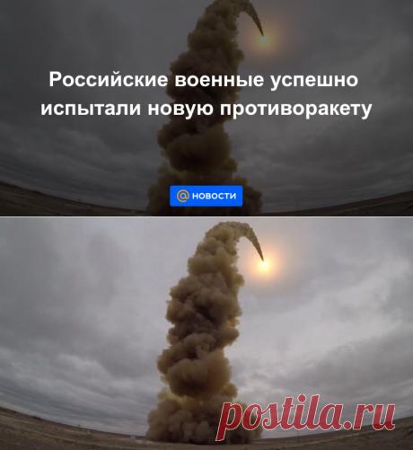 Российские военные успешно испытали новую противоракету - Новости Mail.ru