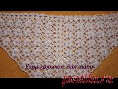 """Шаль, с красивым узором.""""Цветочки"""". №4 - Идея для вязания шали крючком."""