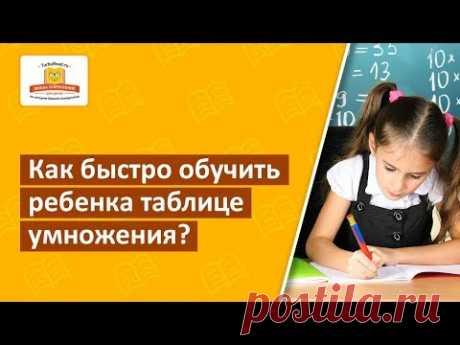 Как быстро обучить ребенка таблице умножения?