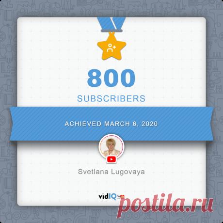 vidIQ Achievement - 800 subscribers Congratulations! Svetlana Lugovaya achieved 800 subscribers on 2020-03-06!