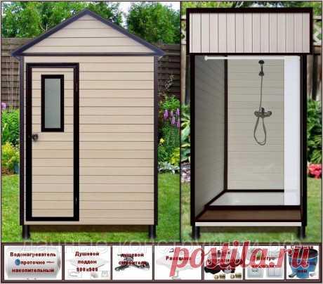 Дачный душ Д-1 с водонагревателем на винтовых сваях и каталогом вариантов полной комплектации под ключ