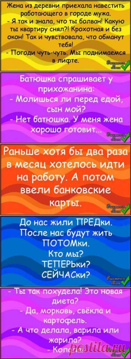 Анекдотики - 50 | Prikolisti.com
