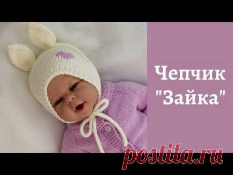 """Чепчик """"Зайка"""" / 1-3 месяца"""