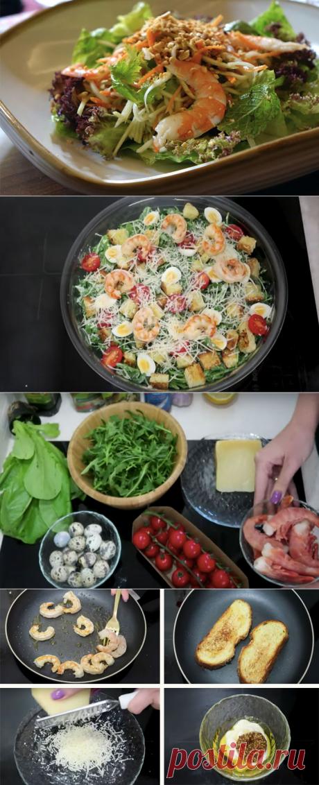 Салат Цезарь с креветками в домашних условиях: 8 лучших рецептов
