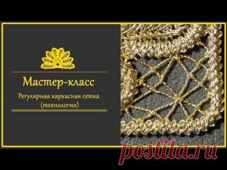 Румынское (шнурковое) кружево. Сетка каркасная.Технология