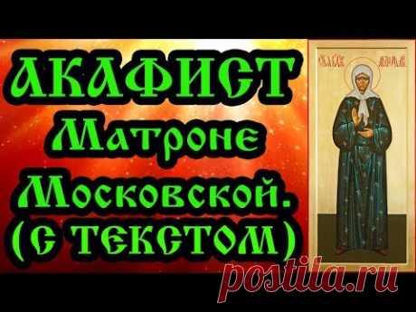 Акафист Матроне Московской (аудио молитва с текстом и иконами)