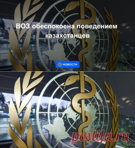 ВОЗ обеспокоена поведением казахстанцев - Новости Mail.ru