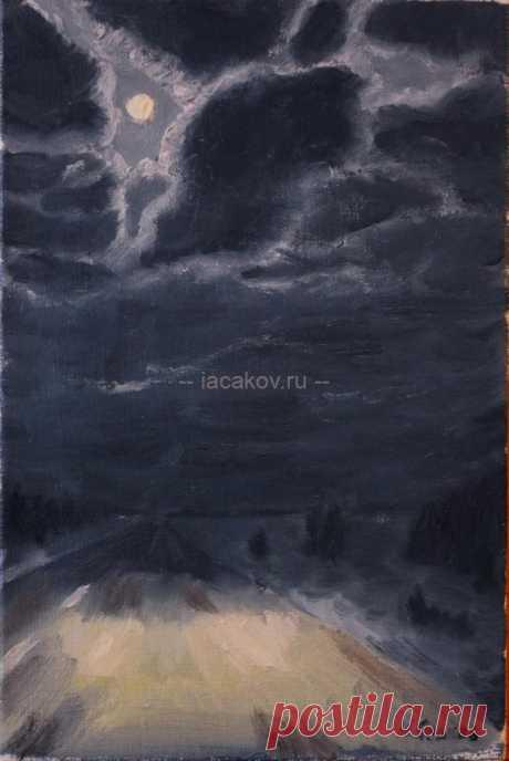 Ночная дорога - Официальный сайт художника Игоря Ясакова Каждый, кто ездил зимней ночью по трассе, мог видеть такую картину. Луна светит из-за облаков. Еле-еле различаются вдали деревья на снежных полях. И только свет фар… Холст/масло 30х20см.