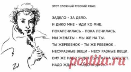 Загадочный русский язык!