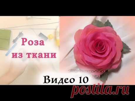 Роза из ткани без инструментов. Часть 10. Мастер-класс
