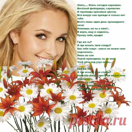 Антонина БОЙКОВА - *** ГДЕ ЖЕ ТЫ ...*** ~ Плэйкасты ~ Beesona.Ru