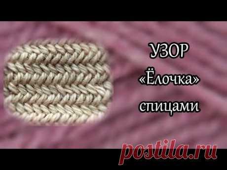 Вяжем красивый и простой узор «елочка» спицами - Ярмарка Мастеров - ручная работа, handmade