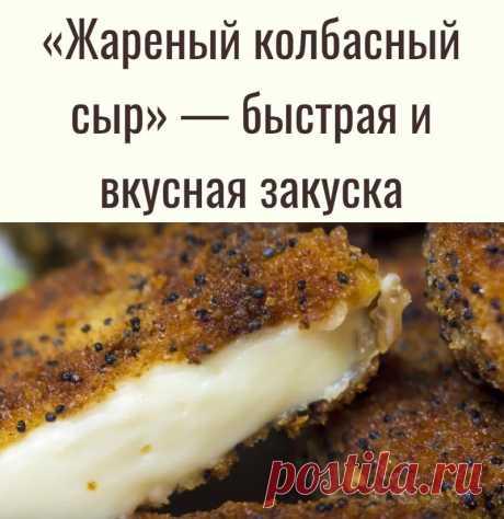 «Жареный колбасный сыр» — быстрая и вкусная закуска