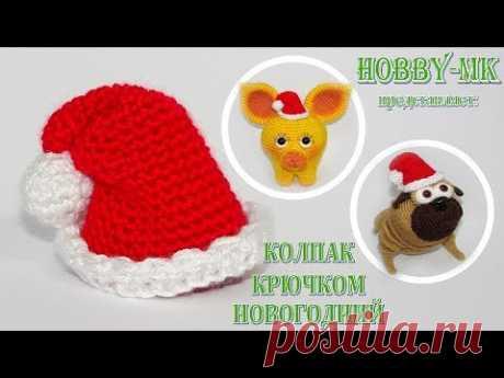 Новогодний колпак крючком (шапка Санты для игрушек)