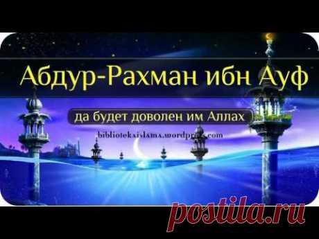 """Исламский сериал""""Сподвижники Пророка""""смотреть онлайн"""