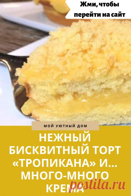Готовим вкусный бисквитный торт