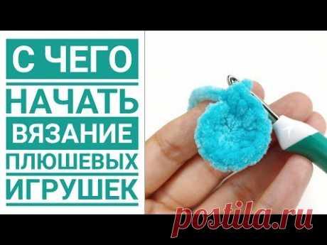 С ЧЕГО НАЧАТЬ вязание игрушек амигуруми крючком  из плюшевой пряжи