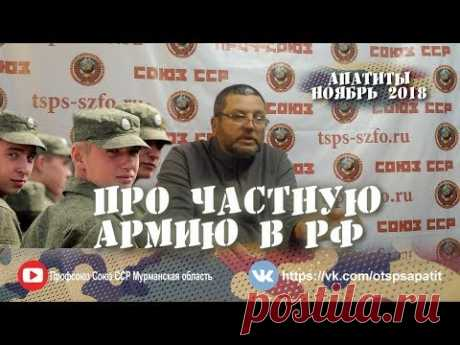 Частная армия РФ | Профсоюз Союз ССР | ноябрь 2018