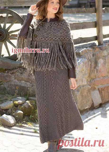 Накидка и длинная юбка с рельефным узором