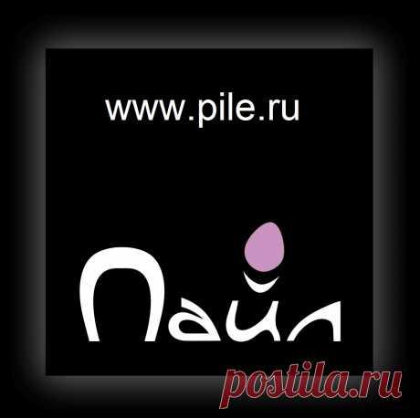 pile ru